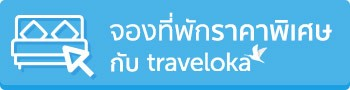 www.traveloka.com/th-th/hotel/thailand/region/saraburi-10000172