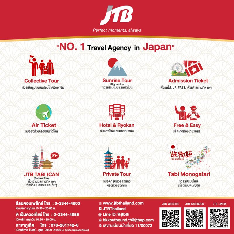 banner-jtb-services (1)