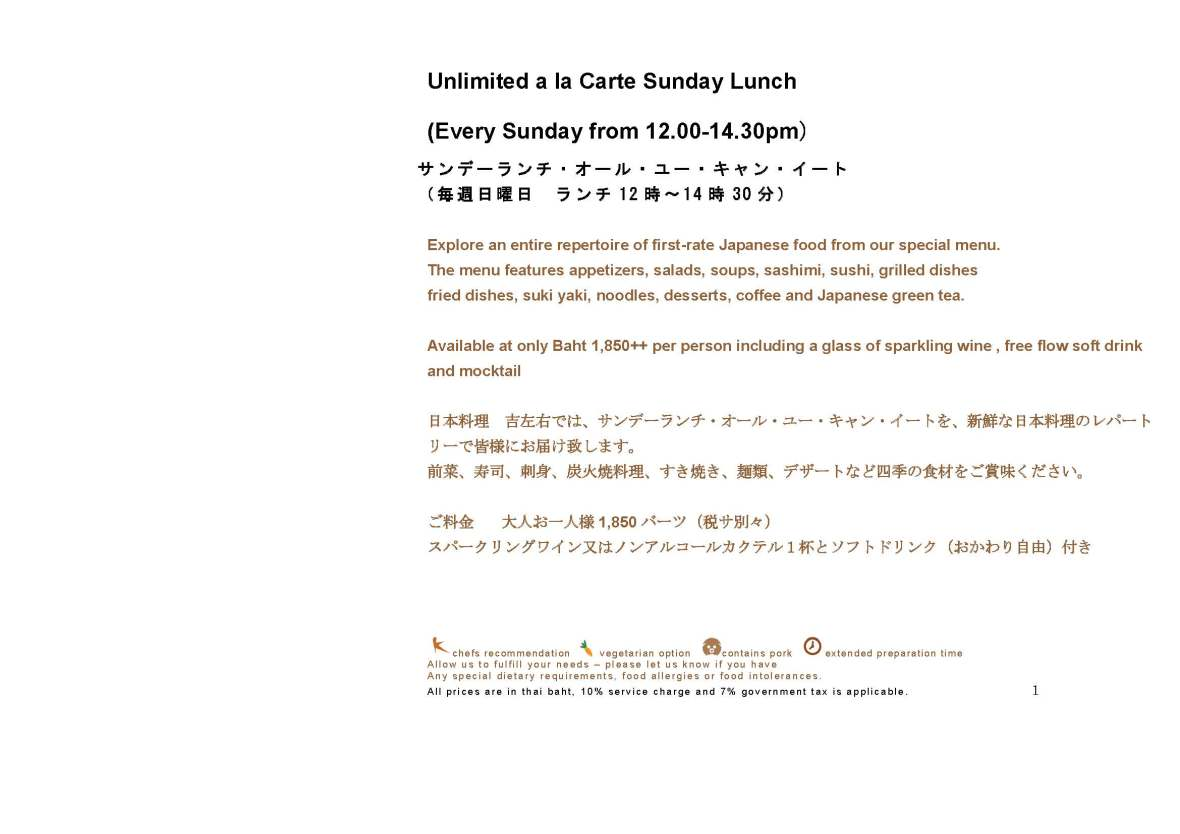 unlimited-a-la-carte-sunday-lunch_Page_01