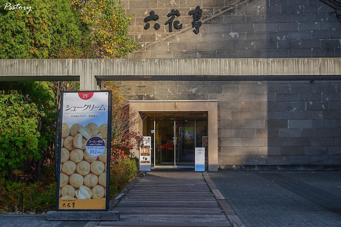 Hokkaido Day 3 (34)